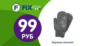 Fix Price Sergei Lomakin Artem Khachatryan